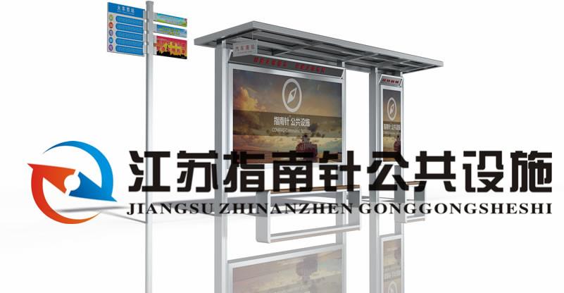 指南針廠家直供 安徽淮南宣傳欄 公交車候車亭775605225