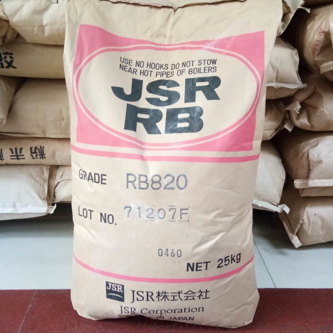 代理日本JSR RB840高耐磨TPE韧性好雾面剂817714365