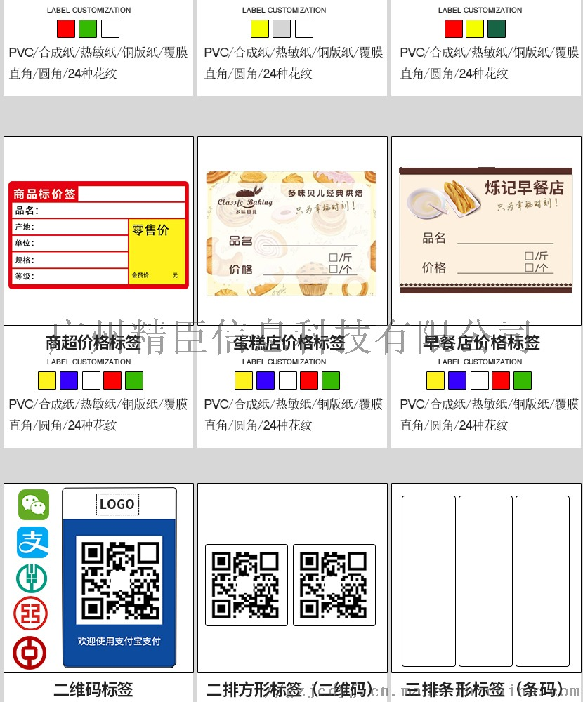 东莞精臣P型标签订制 刀型不干胶标签贴纸定做94693345