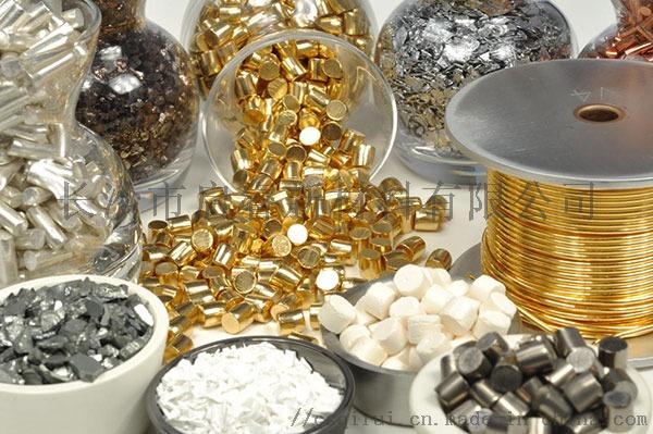 优质真空蒸发镀膜用金属颗粒、金属片、金属丝、金属棒780690112