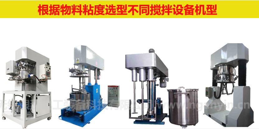 小型高粘度浆料搅拌机,小型电池浆料搅拌机94653375