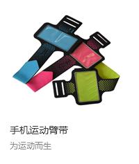 手机运动臂带