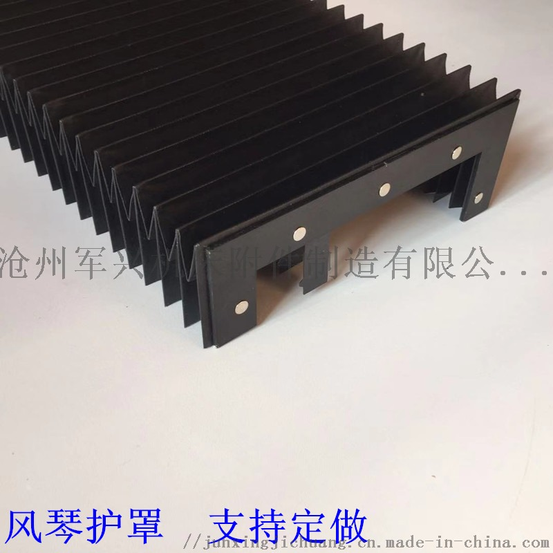供应雕刻机使用的伸缩式风琴防护罩导轨防护罩789152922