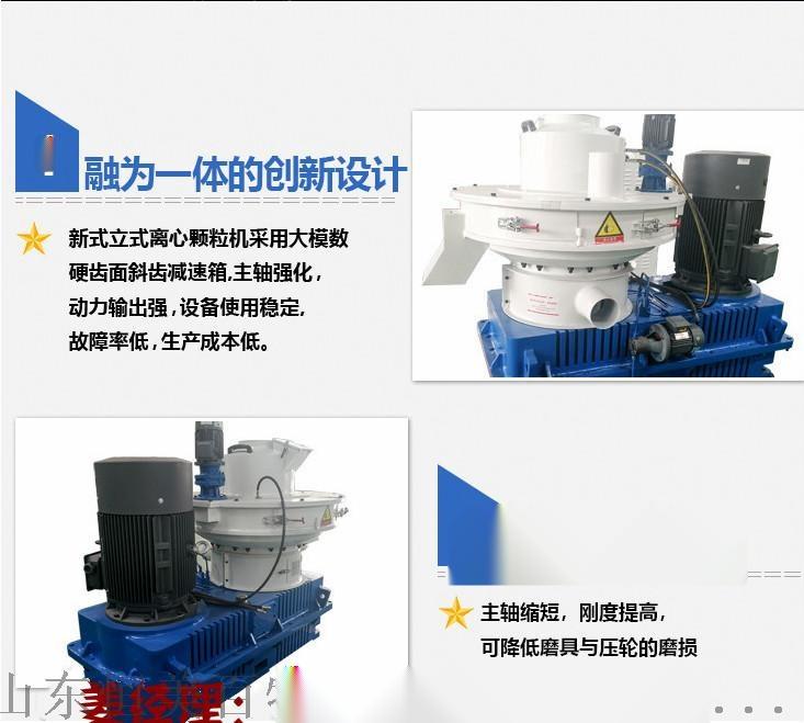 定制新能源生物质颗粒机环模木屑锯末制粒机环保生产线74393572