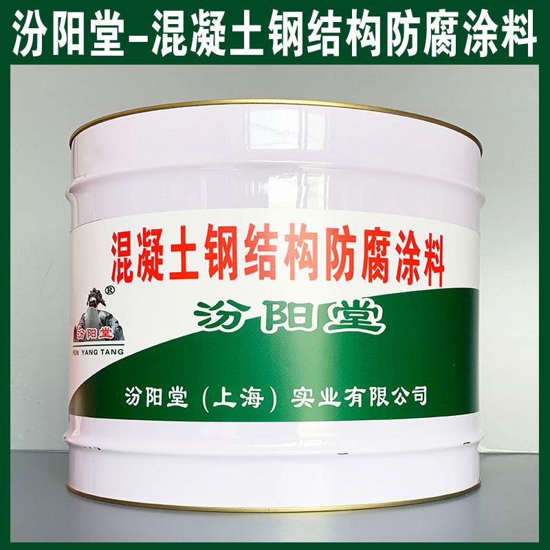 混凝土钢结构防腐涂料、厂商现货、混凝土钢结构防腐涂料、供应销售.jpg