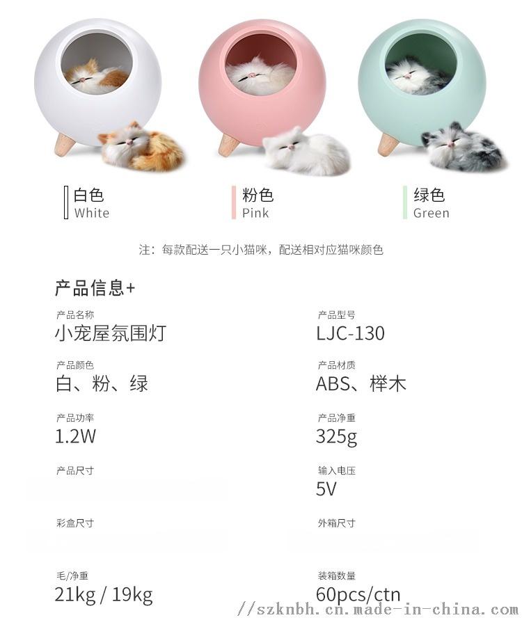 小宠屋氛围灯宣传图 (3)(1).jpg