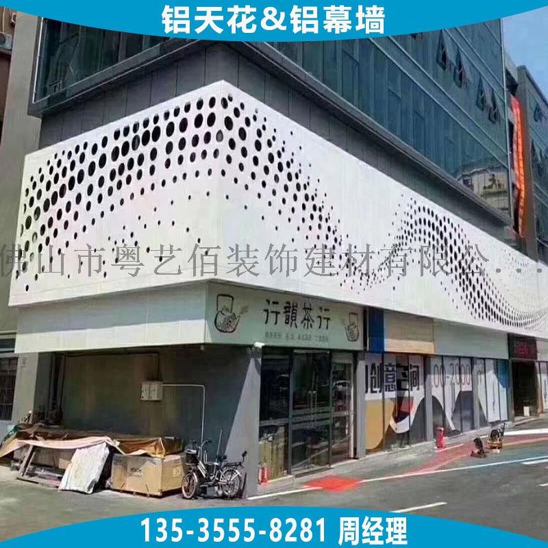 3mm厚铝单板图案穿孔定制 门头广告牌穿孔铝单板152514635