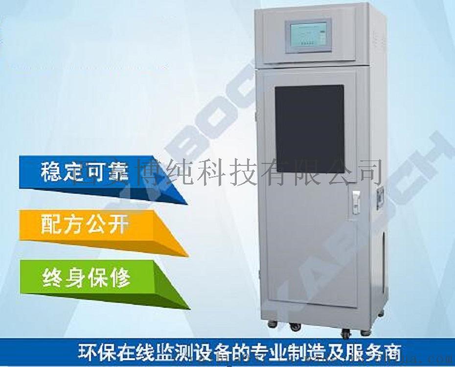 平涼污水治理監測水質COD在線監測系統122609472
