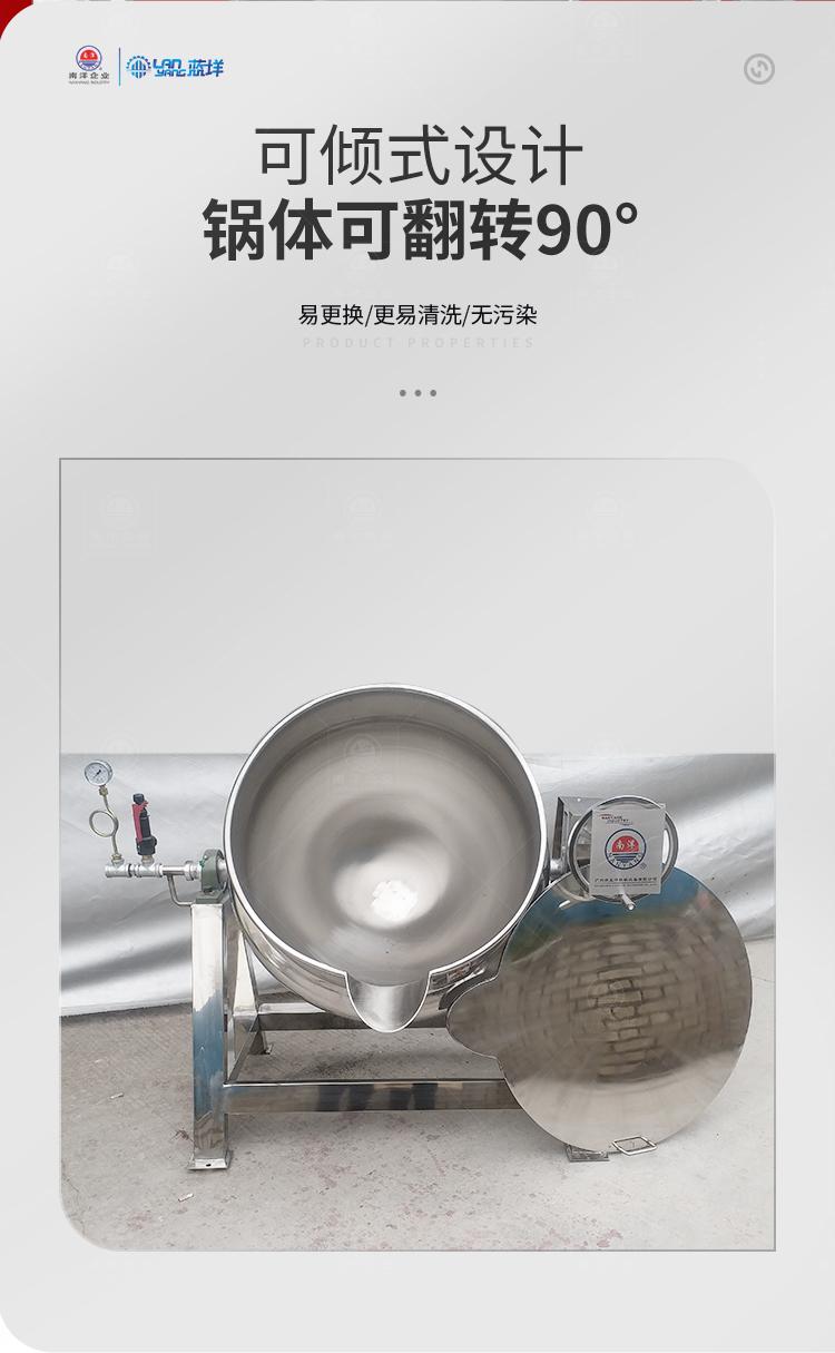 南洋夹层锅——蒸汽,无搅拌_05.jpg