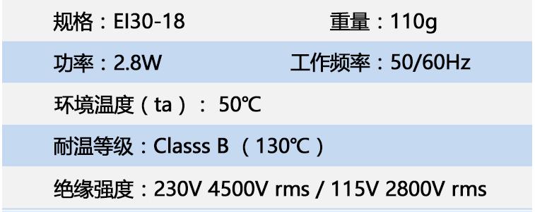 EI30*18/2.8VA电源变压器、封闭式变压器121420982