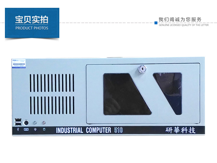IPC-510 4U 上架式机箱/前置USB/ PS/2电源38598445