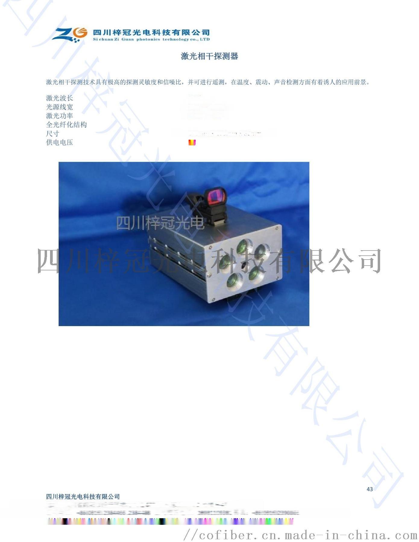 激光相干探测器.jpg