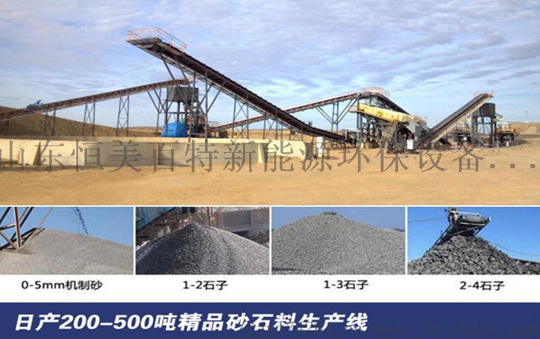 濟南移動嗑石機廠家 可分期碎石機生產線69672272