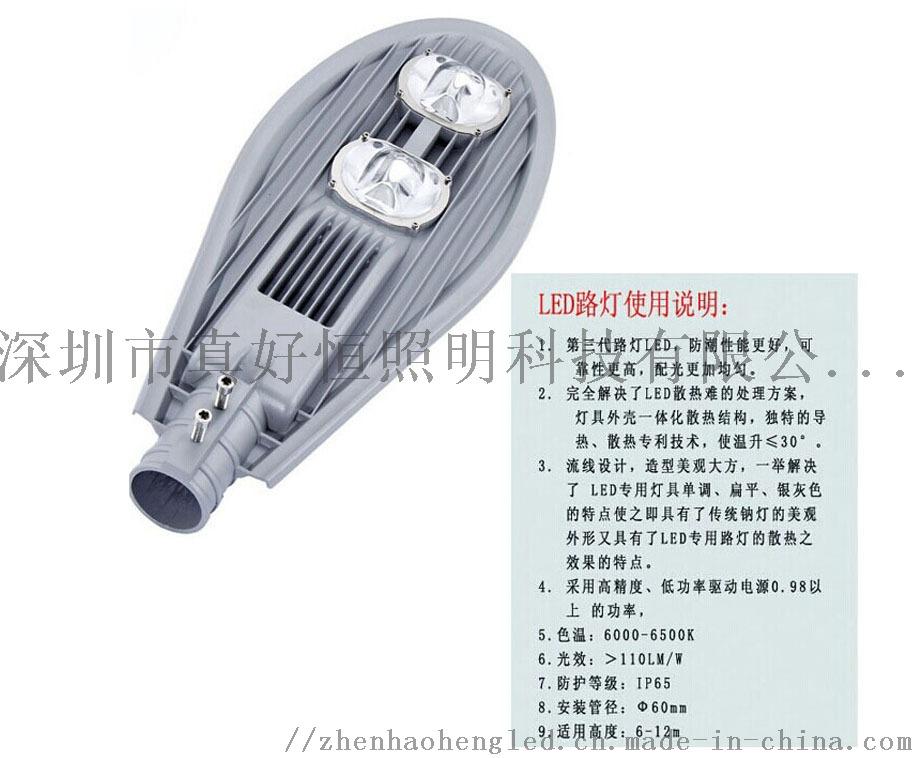 好恆照明專業生產中高端寶劍款路燈進口電源 進口晶片790670315