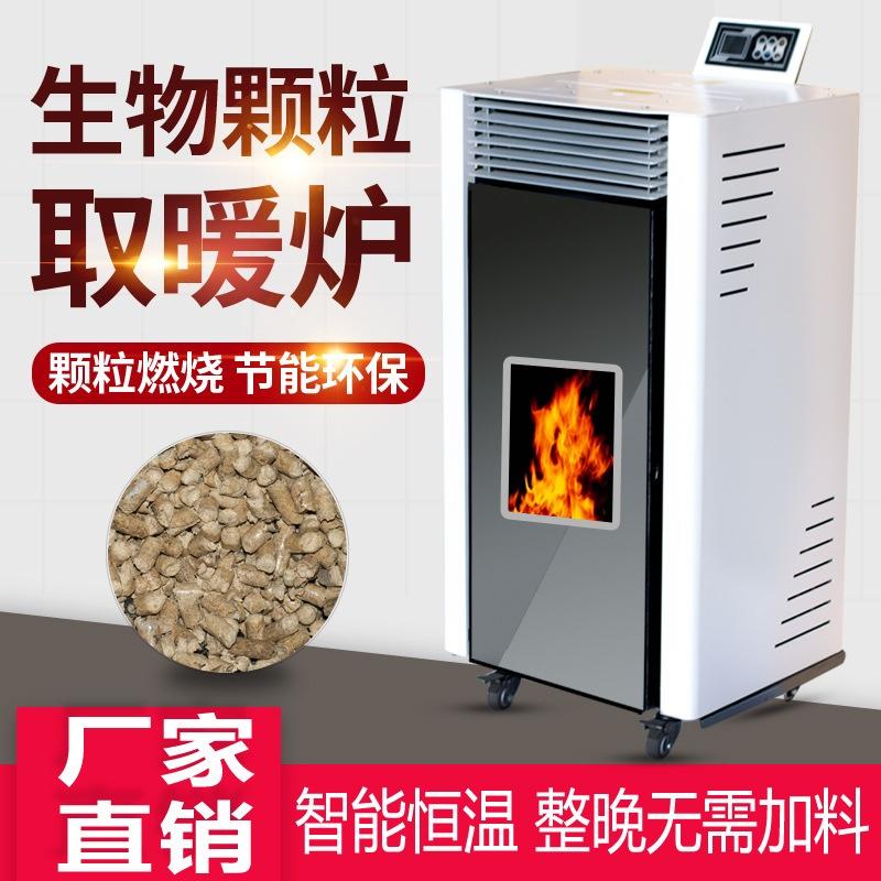 生物质颗粒炉 即开即热仓库取暖炉 家用采暖炉825509812