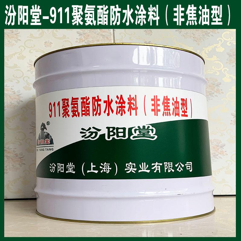 911聚氨酯防水涂料(非焦油型)、厂价、现货.jpg