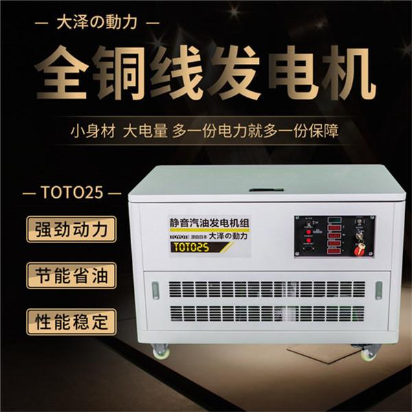 TOTO25静音25千瓦汽油发电机组103794662