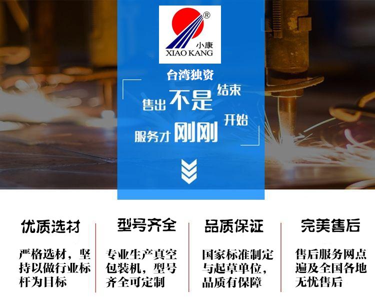 鱼豆腐真空包装机,小康豆腐干双室真空包装机107158322