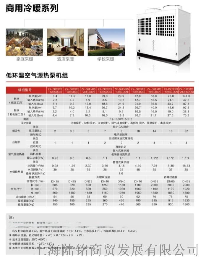 空气能热泵,北方采暖产品,煤改电空气能94762155