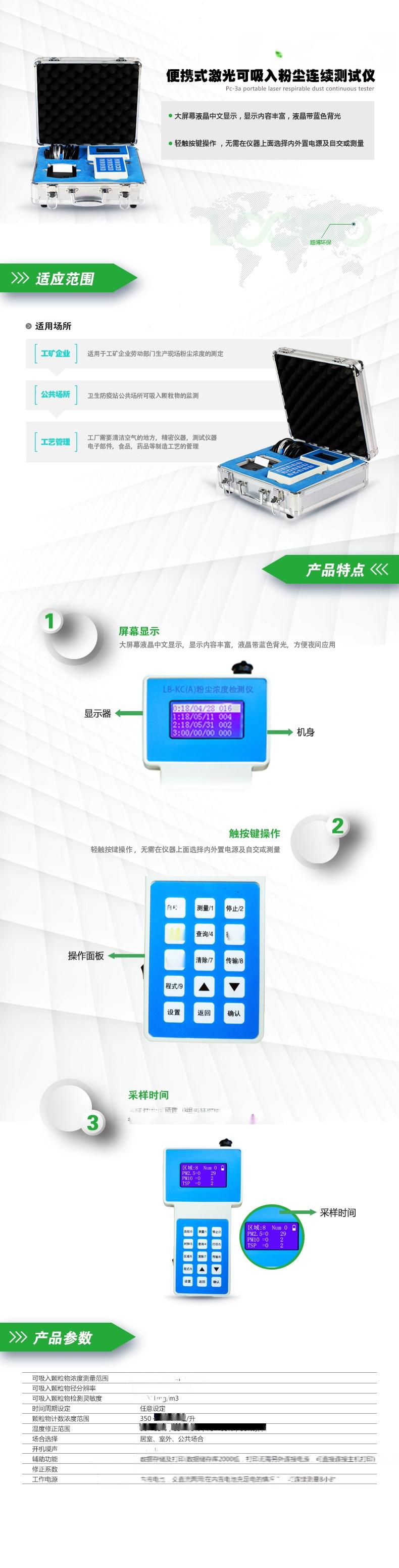 PC-3A激光粉尘仪长图.jpg