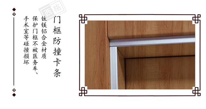 HPL中医院门-单开门(带封板)-红枫木-长方视窗-底部防撞带_11.jpg