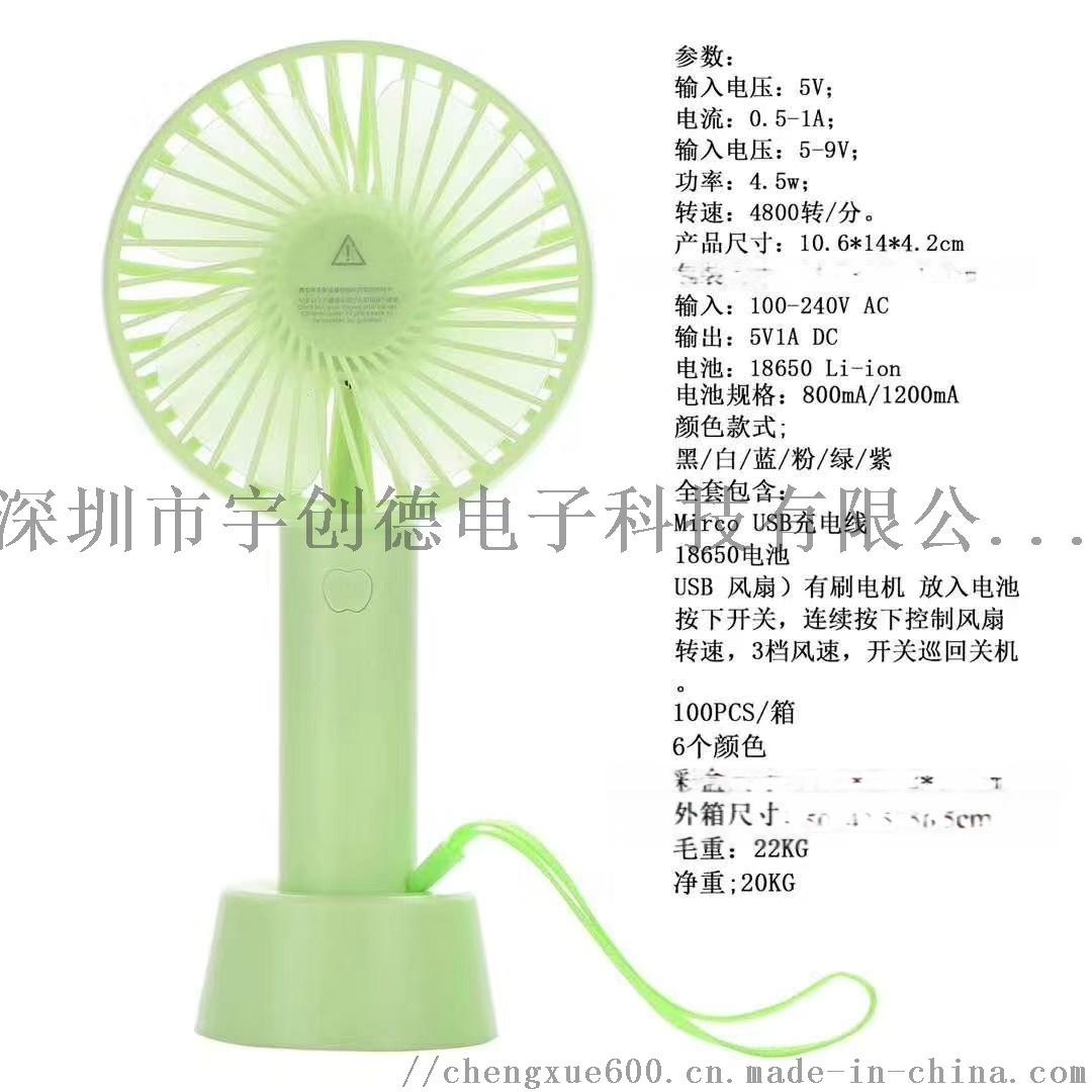 抖音同款usb充电小风扇工厂大风力高品质790998502
