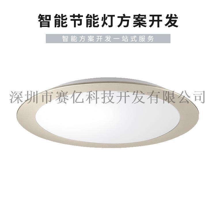 智能节能灯方案开发_02.jpg