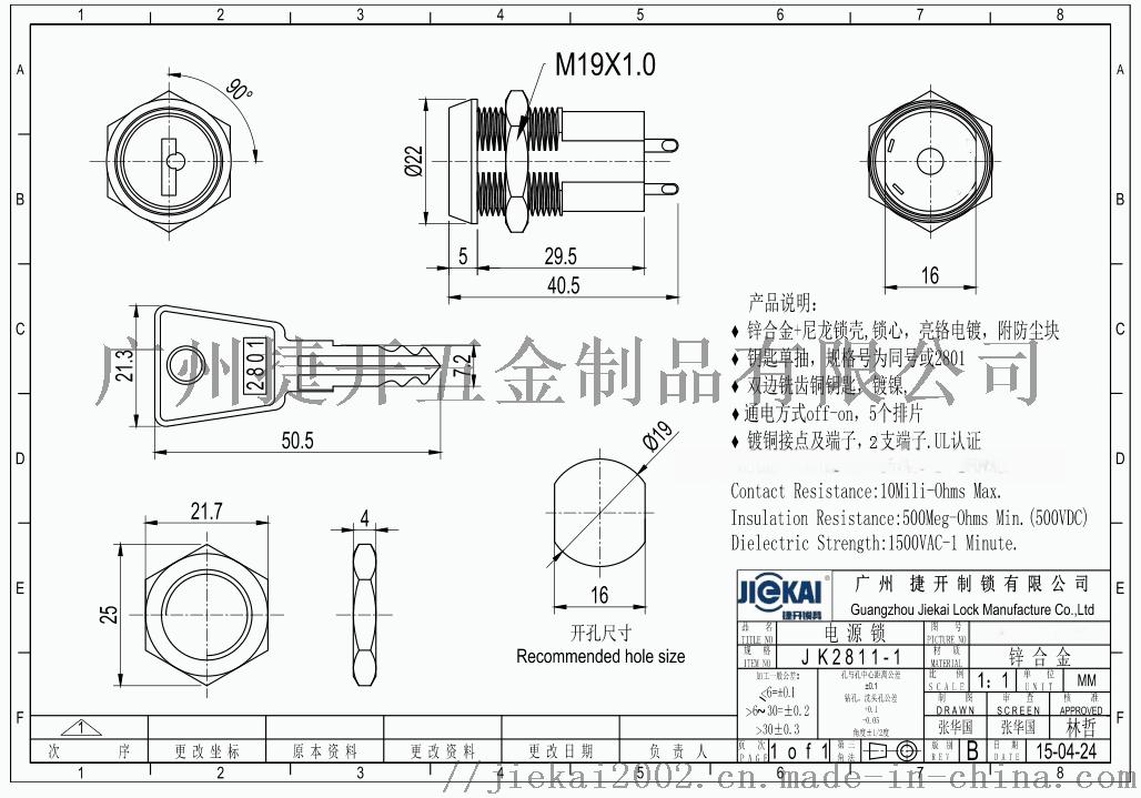 JK2811-1-001.png