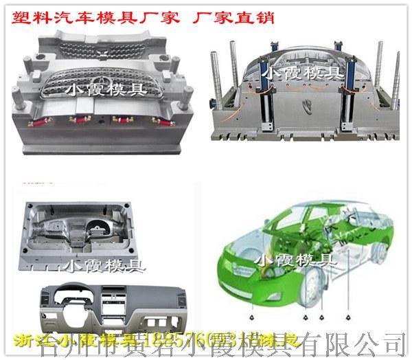 找厂家定做汽车塑料件模具供应商jpg (14).jpg
