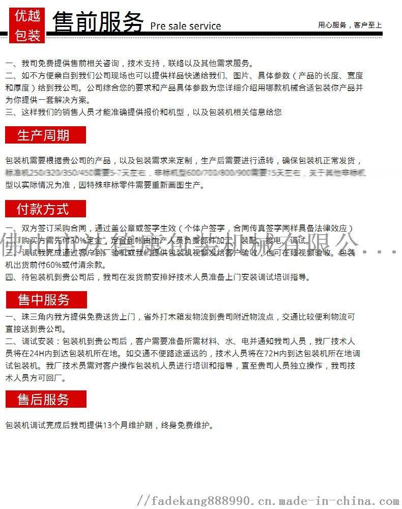 在线咨询广东佛山枕式包装机械 食品-水饺、云吞自动包装机 厂家直销包邮77288625