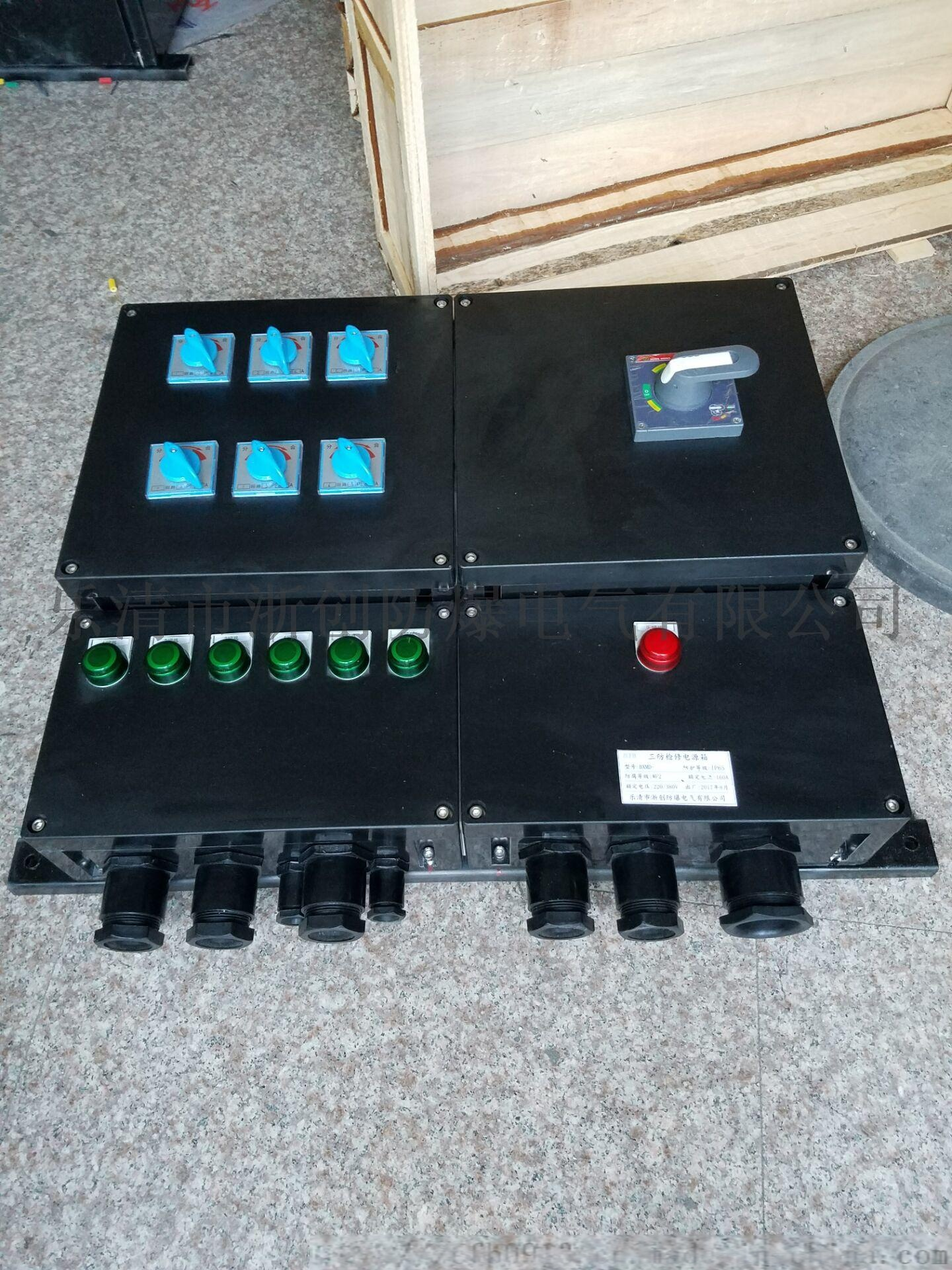 BXM(D)-6/16K32防爆照明配電箱93799045