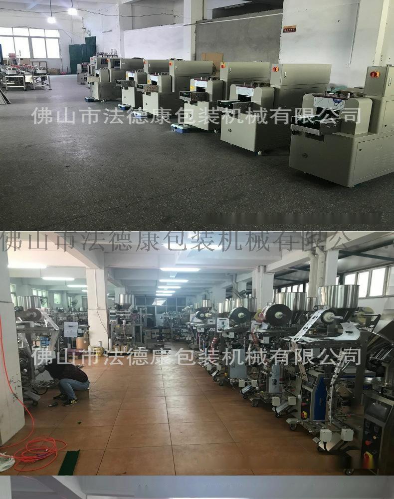 在线咨询广东佛山枕式包装机械 食品-水饺、云吞自动包装机 厂家直销包邮77288585