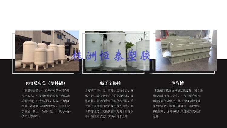 聚丙烯PP离子交换柱 离子交换树脂柱 塑料交换柱133737875