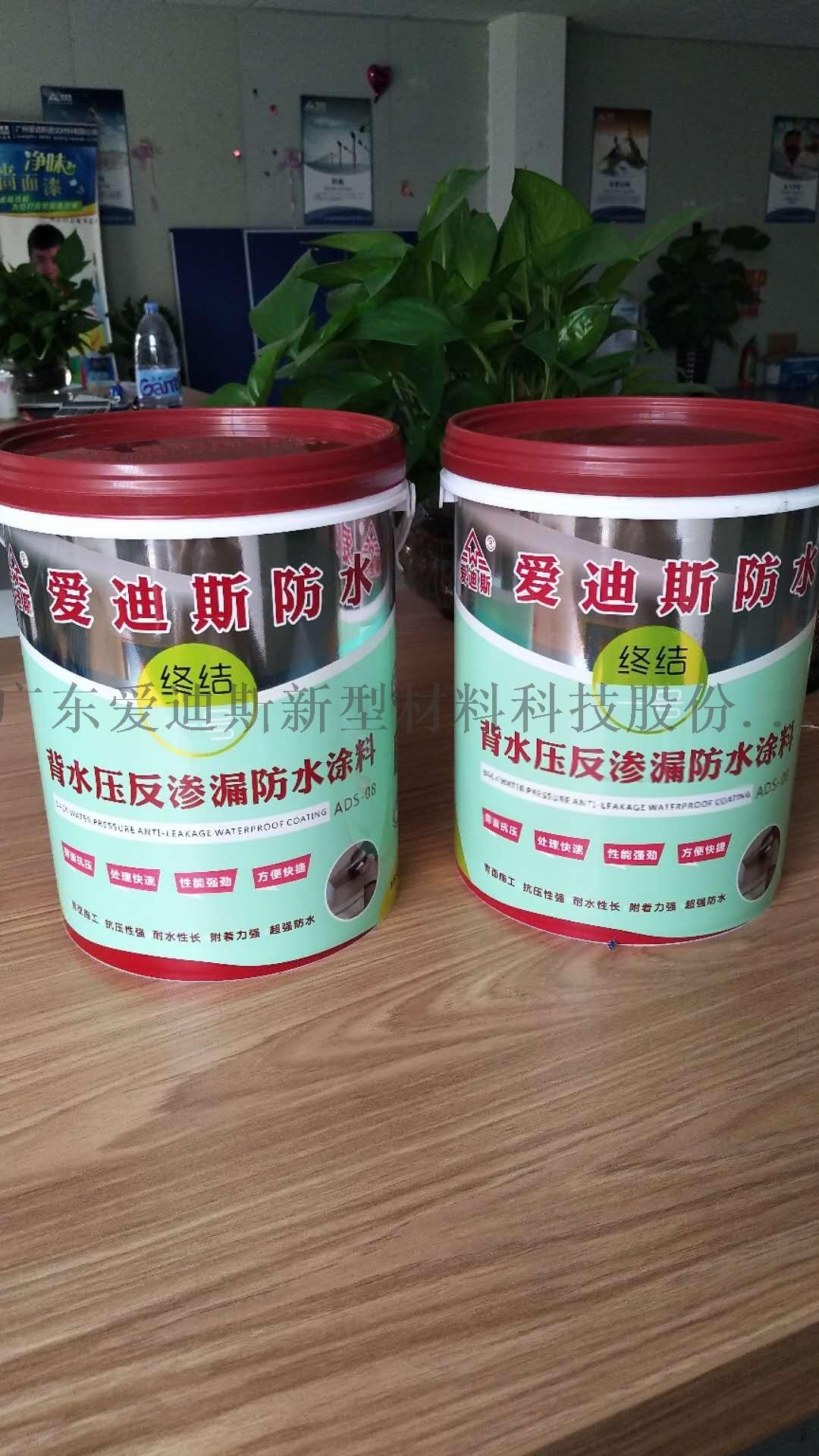 广州911非焦油聚氨酯防水涂料107412685