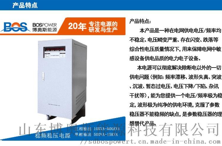 500VA稳频稳压电源,交流电源,山东博奥斯直销124228635
