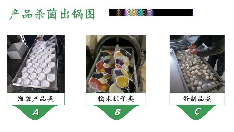 核桃露高溫滅菌罐 不鏽鋼殺菌鍋105926062