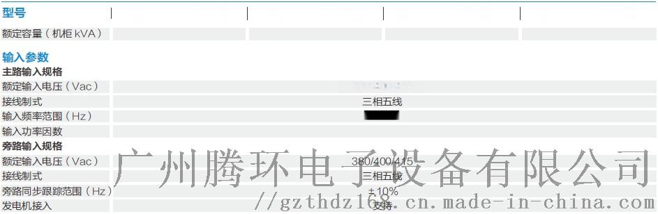 深圳醫院UPS電源科士達30KVA後備1小時132146455