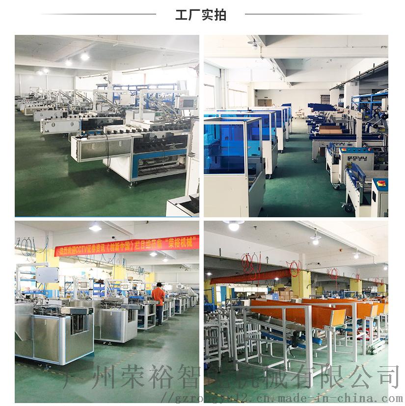 面膜机面膜装盒机 内托说明书广州自动化机械厂家99039805
