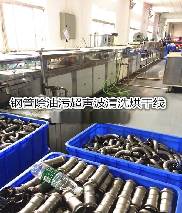 不锈钢弯管清洗烘干机,自动超声波清洗线效率高770476755