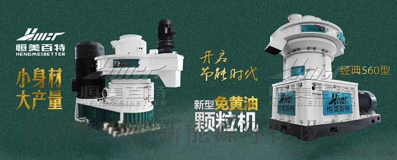 秸秆颗粒机厂家 木屑颗粒机 稻壳制粒机免费安装72500962