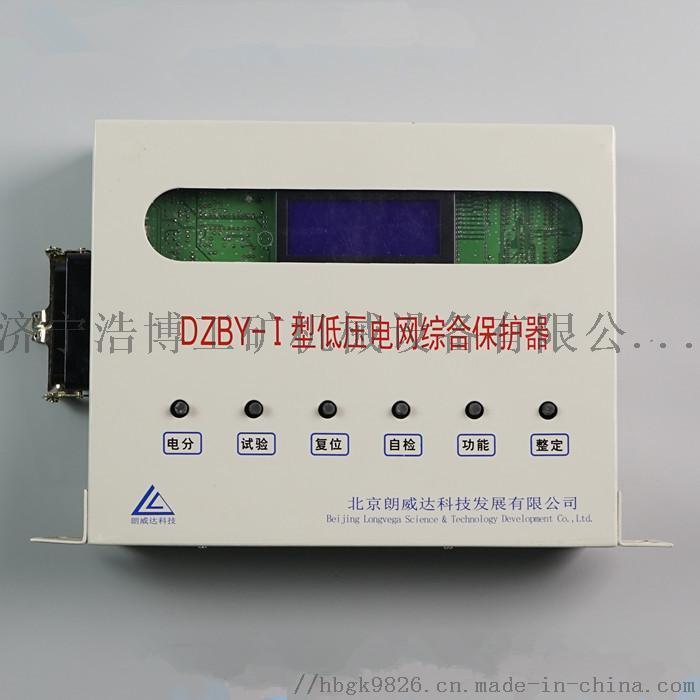 DZBY-I型低壓電網綜合保護器—貨源充足94777765