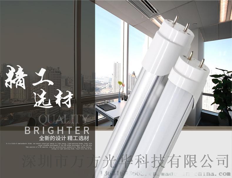 LED-T8分体灯管_04