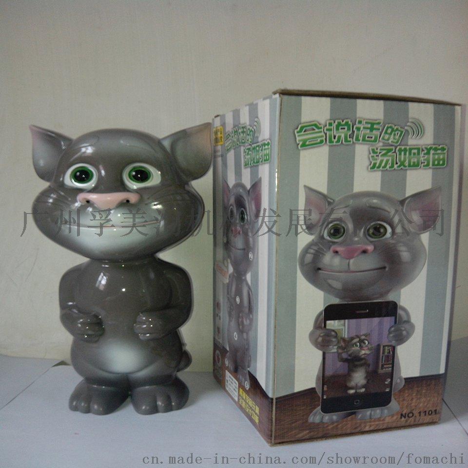 汤姆猫1101_2