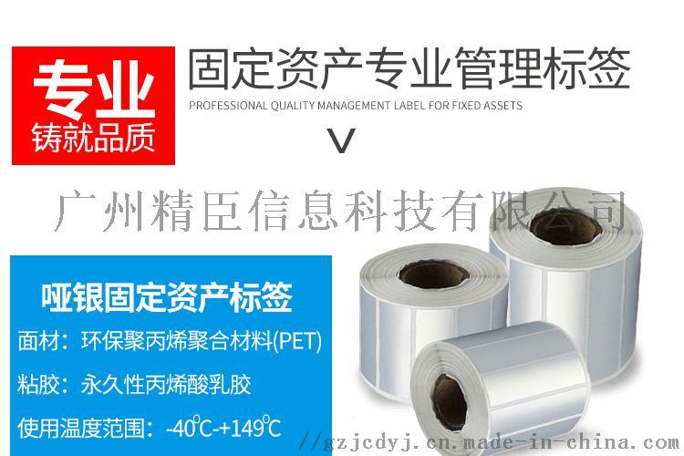 杭州仓发货 精臣固定资产标签打印机系统集成84558765