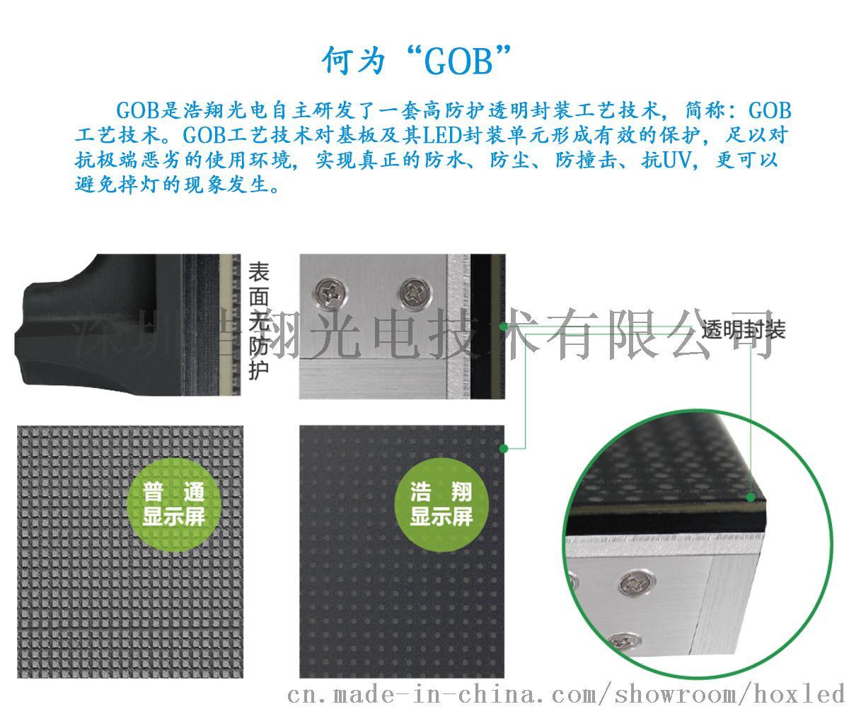 浩翔P3.91 GOB小間距舞臺租賃LED顯示屏59454385
