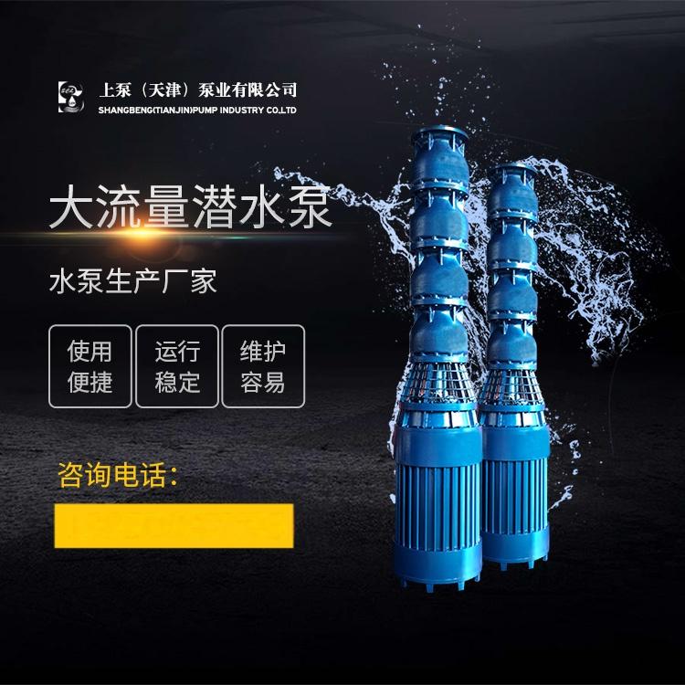 排涝  —大流量潜水泵制造销售139804175