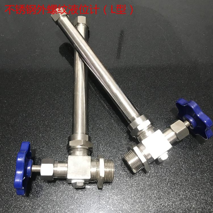 单口式外螺纹液位计 L型液位计 油位计 拐角液位计151868735