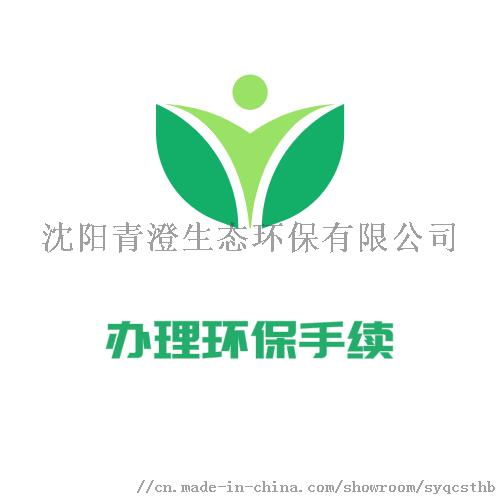 **环评手续、编写环评报告、环保批文、沈阳环评公司112753322