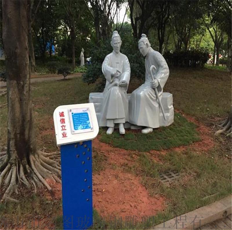 公園玻璃鋼小品雕塑、佛山玻璃鋼雕塑廠家822703645