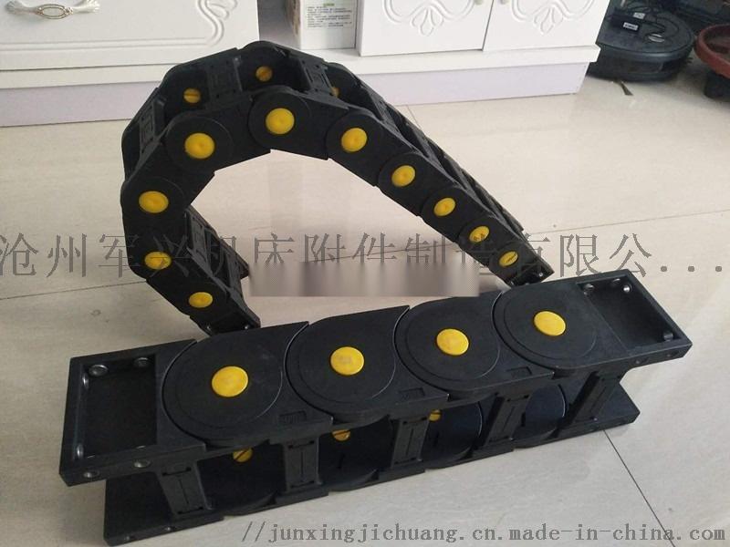 运行速度快 噪音低耐磨 承重型工程塑料拖链 **兴造814647412